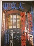 東京人 no.152 2000年4月号【雑誌】 特集:昭和モダン建築 大東京時代の様々な意匠