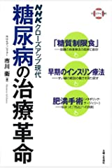 NHKクローズアップ現代 糖尿病の治療革命 単行本