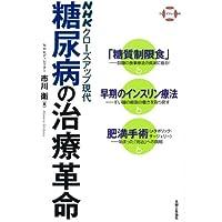 NHKクローズアップ現代 糖尿病の治療革命