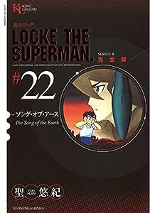 超人ロック 完全版 22巻 表紙画像