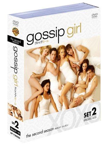 gossip girl/ゴシップガール 2ndシーズン 後半セット (14~25話・6枚組) [DVD]