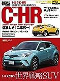 ニューカー速報プラス 第42弾 TOYOTA C-HR (CARTOPMOOK)