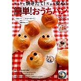 簡単!おうちパン―こねないパン発酵させないパンホームベーカリーパン (saita mook)