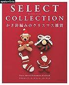 SELECT COLLECTION セレクトコレクション かぎ針編みのクリスマス雑貨(アサヒオリジナル)