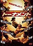 トーナメント[DVD]