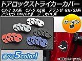 AP ドアロックストライカーカバー カーボン調 ABS樹脂 マツダ アクセラ,アテンザ,CX-3,CX-5,デミオ ブラック AP-HN09H02-BK 入数:1セット(4個)