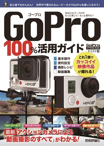 GoPro100%活用ガイド ~最新アクションカメラによる動画撮影のすべてがわかる!
