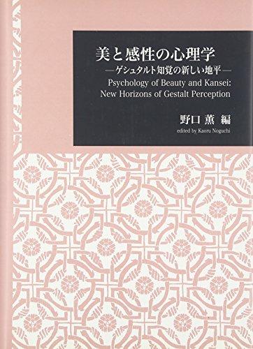 美と感性の心理学—ゲシュタルト知覚の新しい地平 (日本大学文理学部叢書)