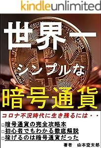 世界一シンプルな暗号通貨