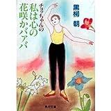 チョッちゃんの私は心の花咲かバァバ (角川文庫)