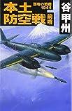 覇者の戦塵1944 - 本土防空戦 前哨 (C・NOVELS)