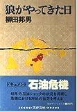 狼がやってきた日 (文春文庫 (240‐3))
