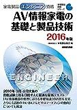 家電製品エンジニア資格 AV情報家電の基礎と製品技術 2016年版 (家電製品資格シリーズ)