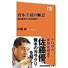 資本主義の極意 明治維新から世界恐慌へ (NHK出版新書)