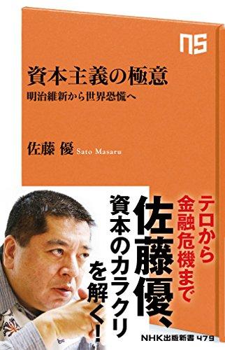 資本主義の極意 明治維新から世界恐慌へ (NHK出版新書)の詳細を見る