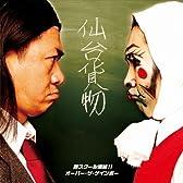 芸スクール漢組!!/オーバー・ザ・ゲインボー(DVD付)(「芸スクール漢組!!」Video Clip 収録)