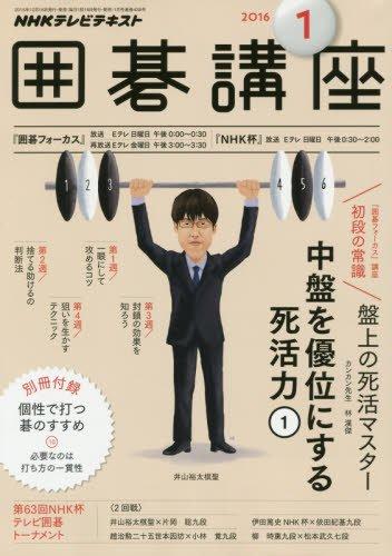 NHK 囲碁講座 2016年 01 月号 [雑誌]