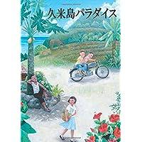 久米島パラダイス (MyISBN - デザインエッグ社)
