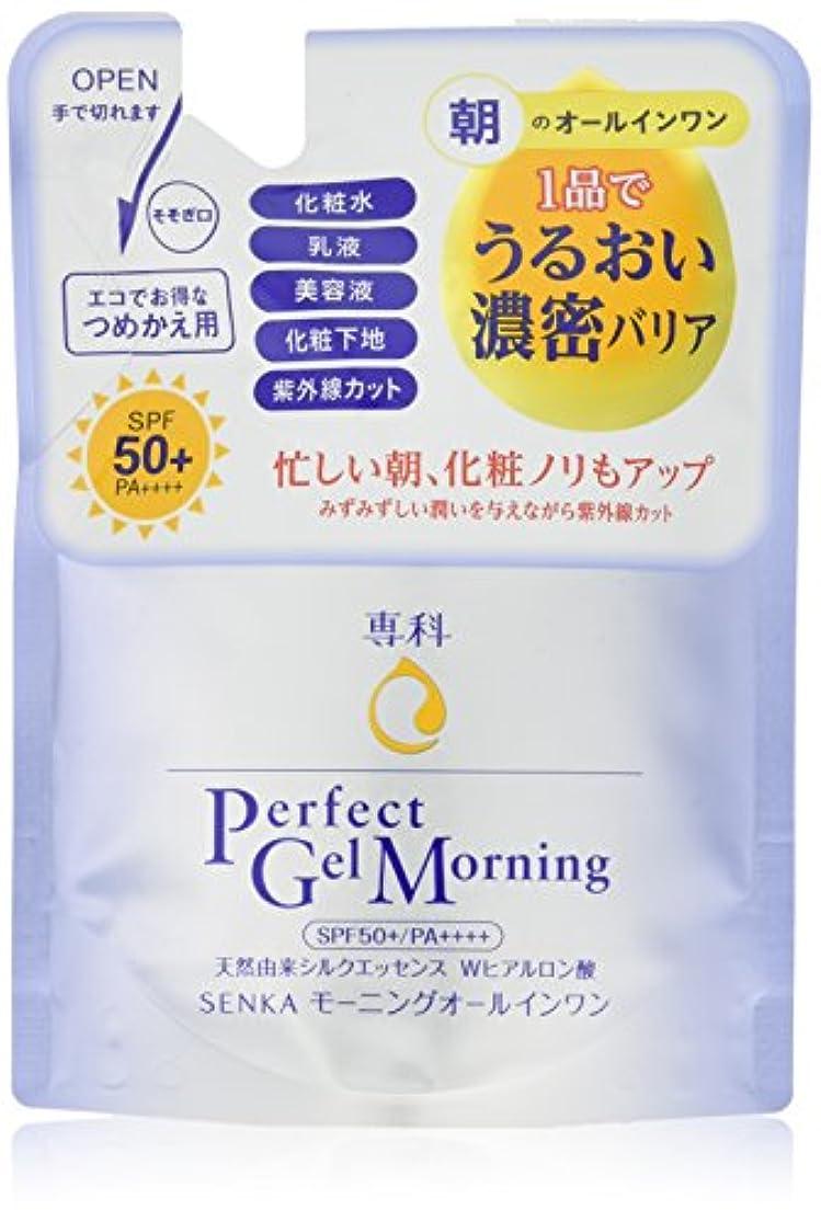 先に科学完全に乾く専科 パーフェクトジェル モーニングプロテクト 詰め替え用 朝用オールインワン SPF50+?PA++++ 70g