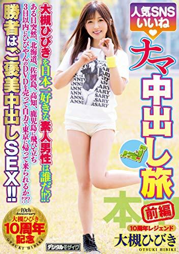 我喜欢的流行社交网络在外出旅行部分月均 Hibiki 在日本像业余男子的谁!!? 月均 Hibiki 系统 [Dvd]