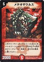 デュエルマスターズ 《メテオザウルス》 DM01-060-UC  【クリーチャー】