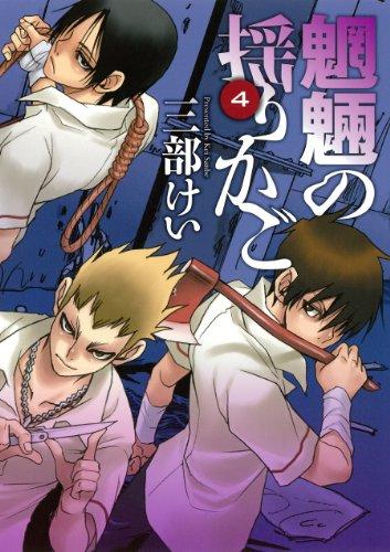 魍魎の揺りかご(4) (ヤングガンガンコミックス)の詳細を見る