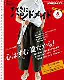 NHK すてきにハンドメイド 2019年 8月号 [雑誌] (NHKテキスト)