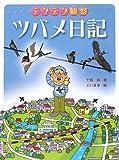 テクテク観察 ツバメ日記 (ノンフィクション☆キラリ)