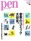 Pen (ペン) 2007年 8/15号 [雑誌]