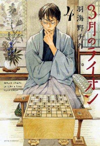 3月のライオン 4 (ヤングアニマルコミックス)の詳細を見る