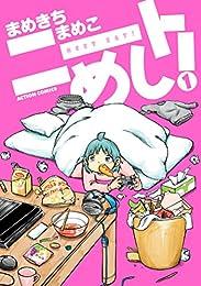 ニートめし! : 1 (アクションコミックス)