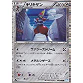 キリキザン ポケモンカードゲーム へイルブリザード pcbw3h-042 R