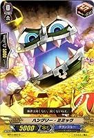 カードファイトヴァンガード 第17弾「煉獄焔舞」BT17/097 ハングリー・ミミック C
