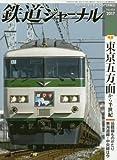 鉄道ジャーナル 2017年 02 月号 [雑誌]