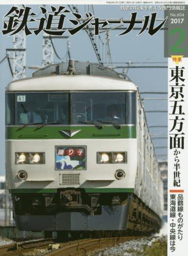 鉄道ジャーナル 2017年 02 月号 [雑誌]の詳細を見る