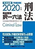 2020年版 司法試験&予備試験 完全整理択一六法 刑法 司法試験&予備試験対策シリーズ 画像