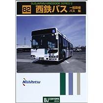 西鉄バス(一般路線バス編) (BJハンドブックシリーズ)