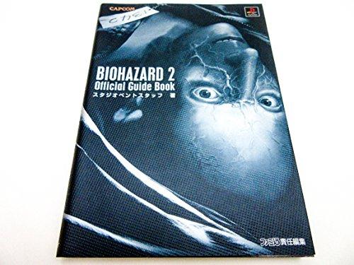 バイオハザード2 公式ガイドブックの詳細を見る