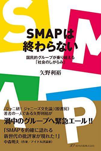 SMAPは終わらない~国民的グループが乗り越える「社会のしがらみ」 -