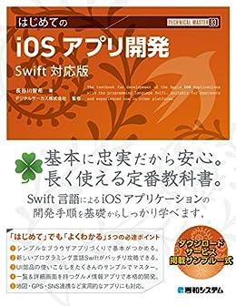 [長谷川智希, デジタルサーカス株式会社]のTECHNICAL MASTERはじめてのiOSアプリ開発 Swift対応版