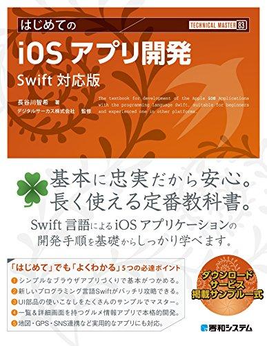 TECHNICAL MASTERはじめてのiOSアプリ開発 Swift対応版
