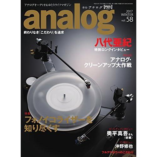 アナログ(analog) Vol.58 (2017-12-17) [雑誌]