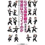 なぜ宝塚歌劇の男役はカッコイイのか 観客を魅了する「男役」はこうして創られる