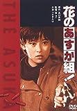 花のあすか組! [DVD]