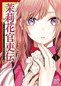 茉莉花官吏伝~後宮女官、気まぐれ皇帝に見初められ~ 1 (プリンセス・コミックス)
