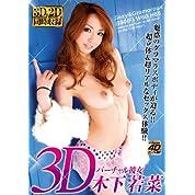 3Dバーチャル彼女 木下若菜 [DVD]
