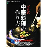 プロ式 中華料理の作り方 (エイムック 3999)