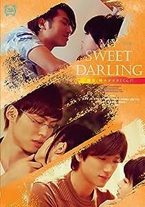 MY SWEET DARLING 優男、時々オオカミくん?! [DVD]