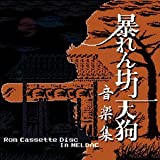 暴れん坊天狗音楽集-Rom Cassette Disc In MELDAC-