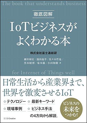 徹底図解 IoTビジネスがよくわかる本 の電子書籍・スキャンなら自炊の森-秋葉2号店